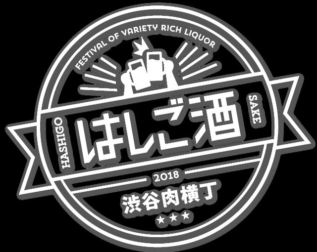 出会いのはしご酒 渋谷|はしご酒
