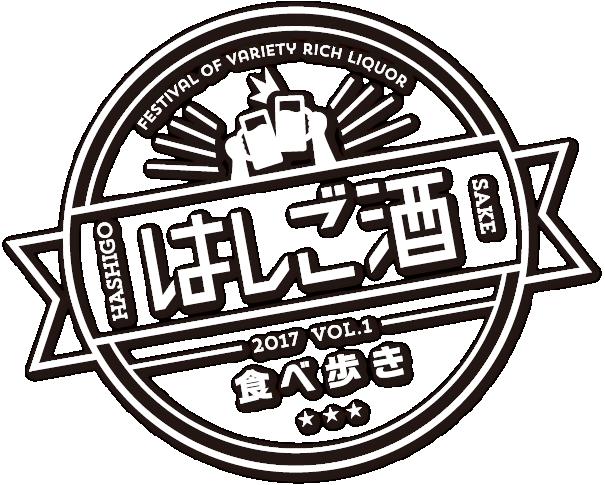 はしご酒なら新しい出会いが満載!イベントを通じて、東京の飲食店をはしご!